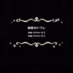 秘密のトワレ Master28 一ノ瀬志希 デレステ