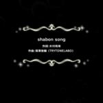 shabon song デレステ Master25  曲紹介!