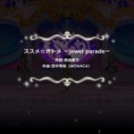 ススメ☆オトメ~jewel parade~ デレステ MASTER25